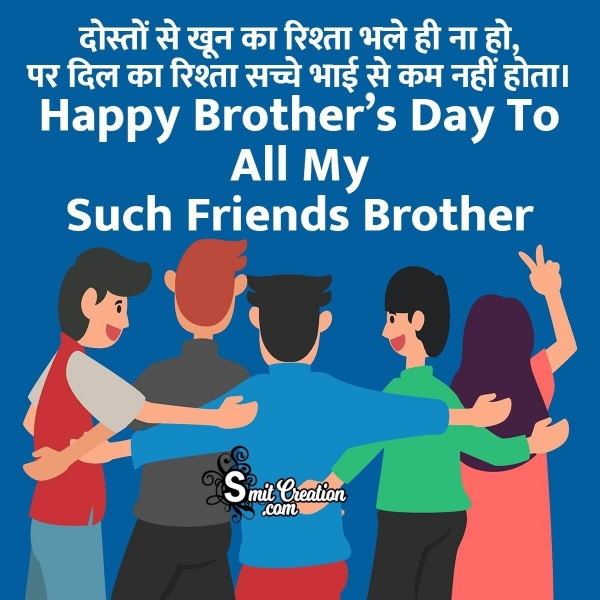Happy Brother's Day Hindi Status For Friends