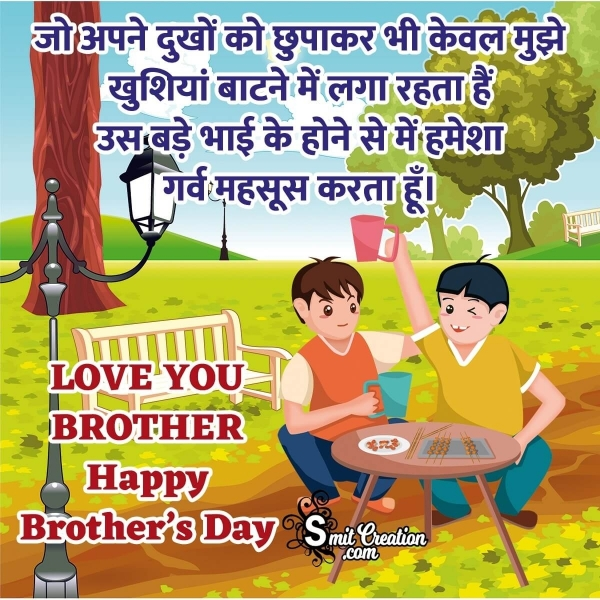 Happy Brother's Day Hindi Message For Big Brother