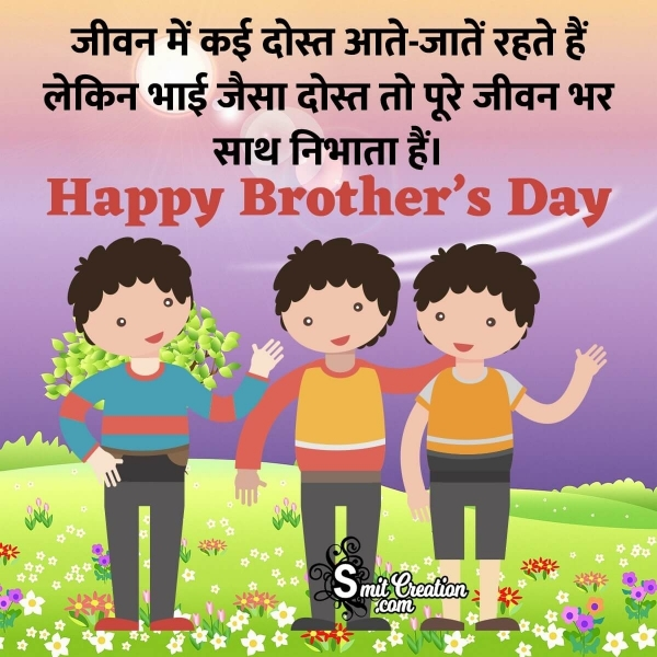 Happy Brother's Day Hindi Message
