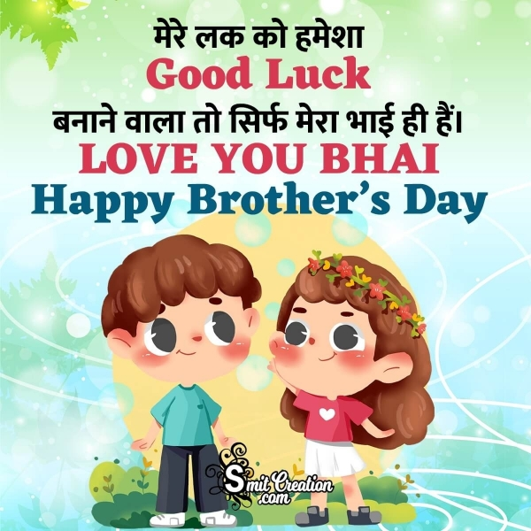 Happy Brother's Day Hindi Status