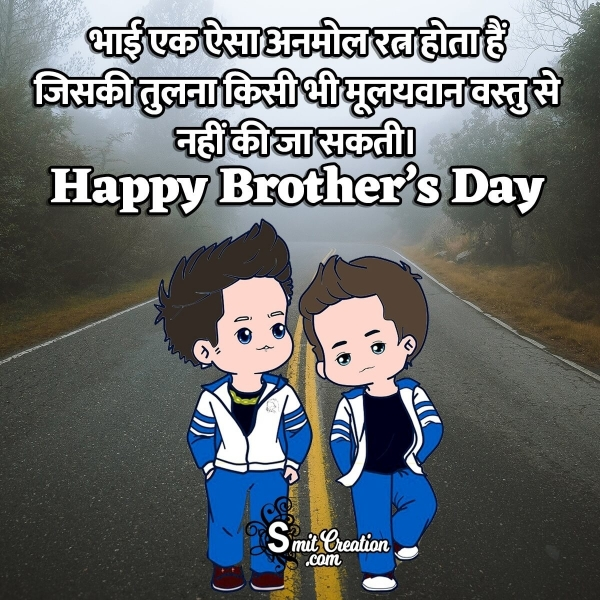 Happy Brother's Day Quotes In Hindi