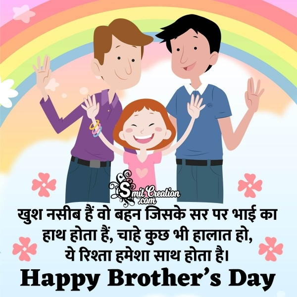 Happy Brother's Day Messages In Hindi