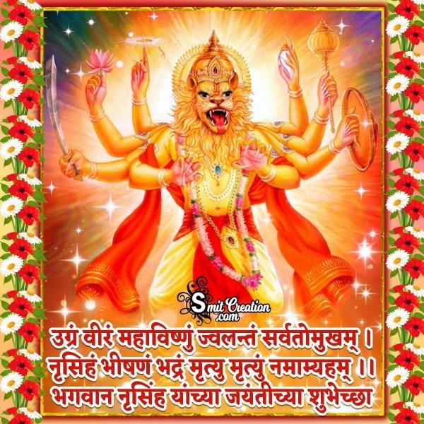 Narasimha Jayanti Marathi Greetings