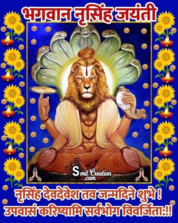 Narasimha Jayanti Marathi Status Image