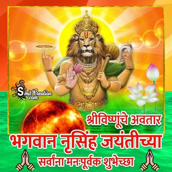 Narasimha Jayanti Marathi Wish Image