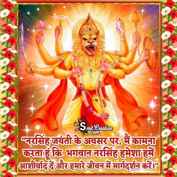 Narasimha Jayanti Wish Image In Hindi