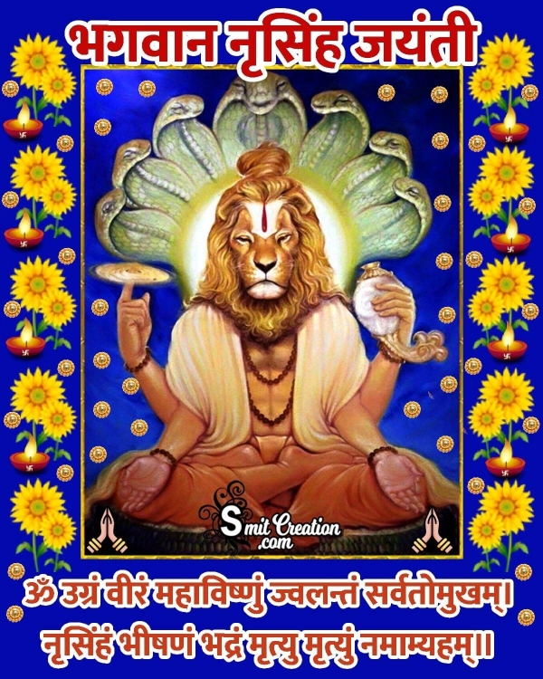 Narasimha Jayanti Hindi Status Image