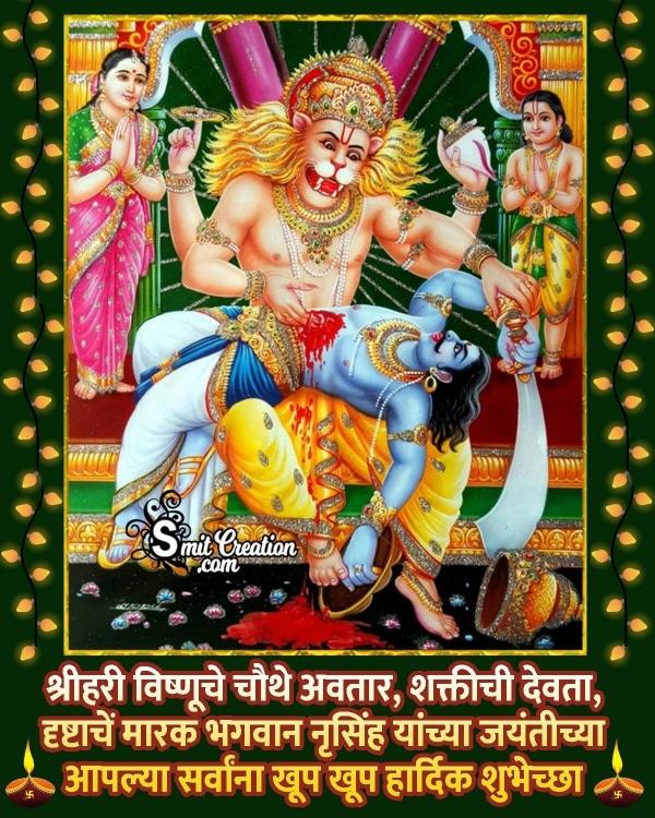 Narasimha Jayanti Chya Khup Khup Hardik Shubhechcha