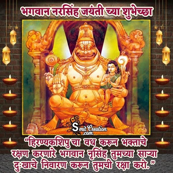 Narasimha Jayanti Chya Shubhechcha