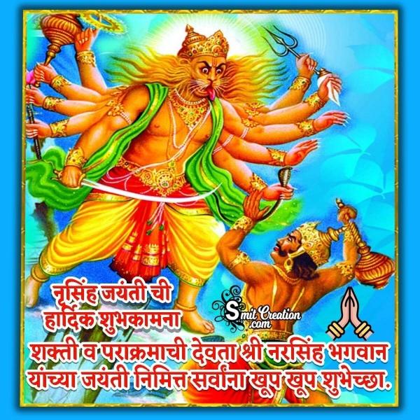 Narasimha Jayanti Quote In Marathi