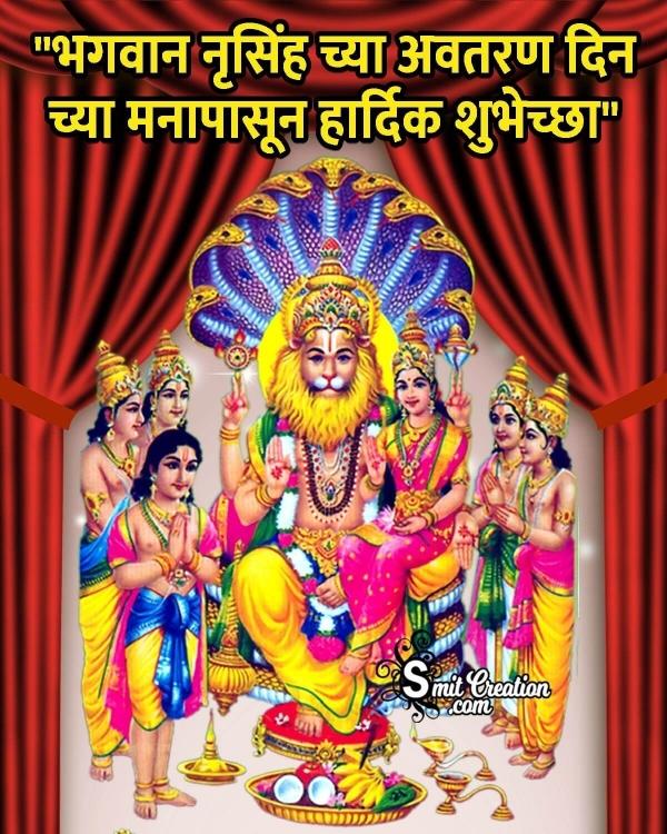 Narasimha Jayanti Wishes In Marathi