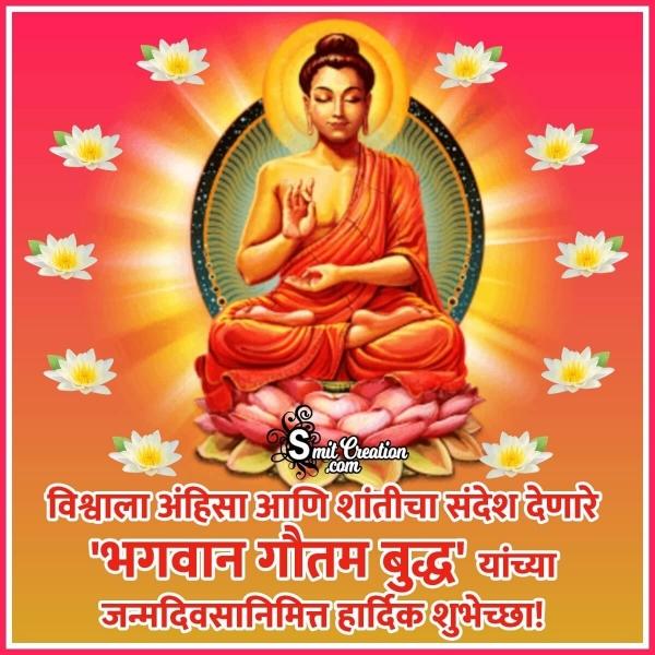 Buddha Purnima Wishes In Marathi