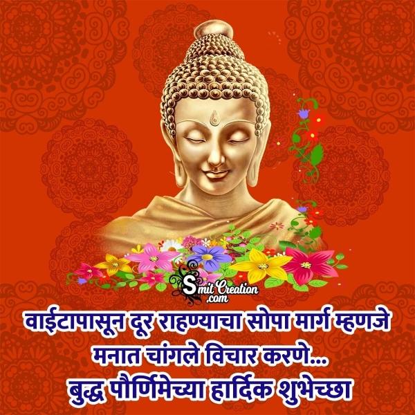 Buddha Purnima Messages In Marathi