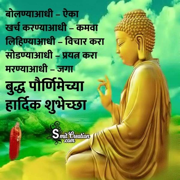 Buddha Purnima Marathi Status For Whatsapp
