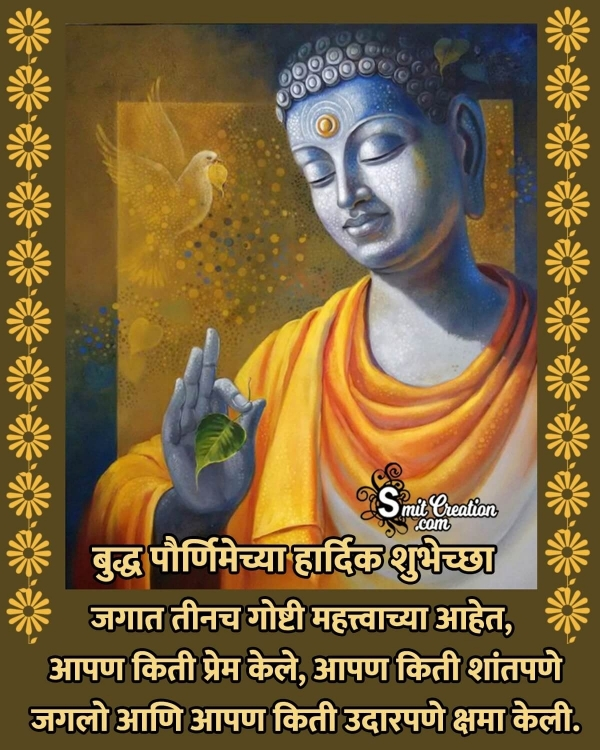 Buddha Purnima Marathi Status Picture