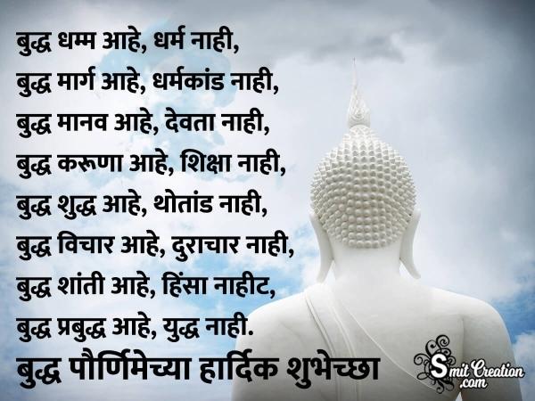 Buddha Purnima Wish In Marathi