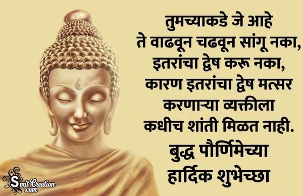 Buddha Purnima Message In Marathi