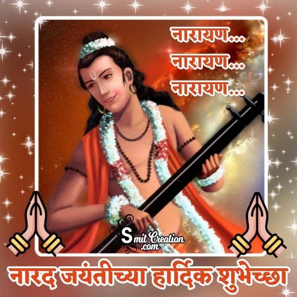 Narad Jayanti Hardik Shubhechha