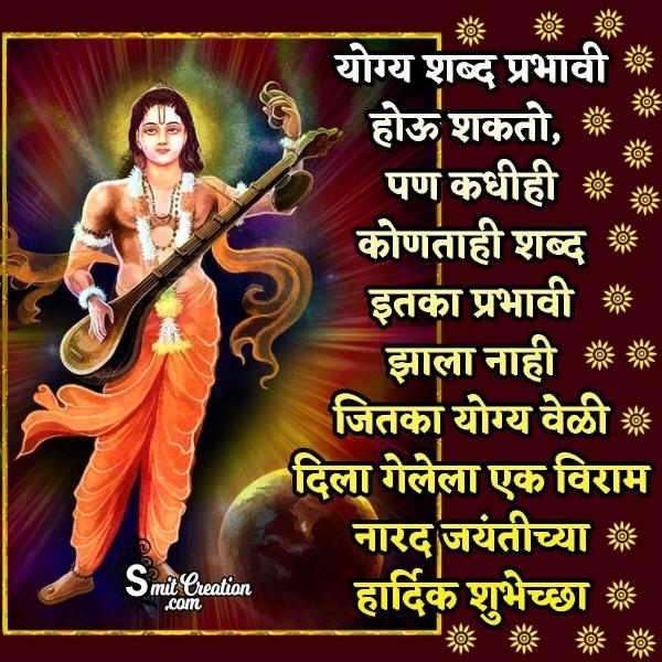 Narada Jayanti Marathi Status Image