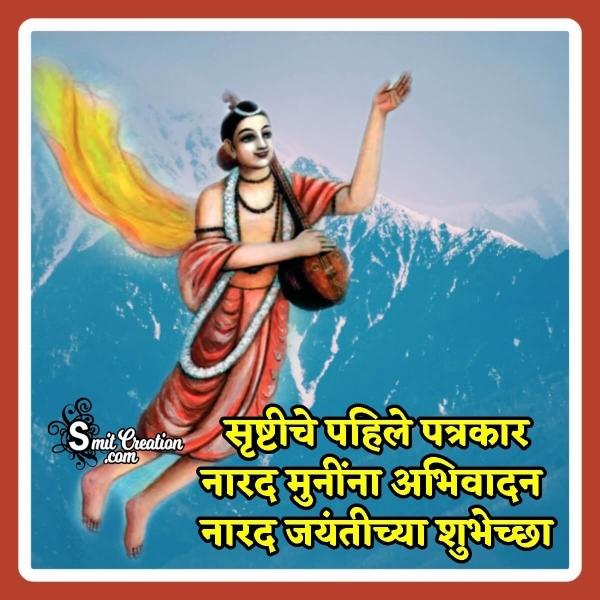 Narada Jayanti Marathi Image