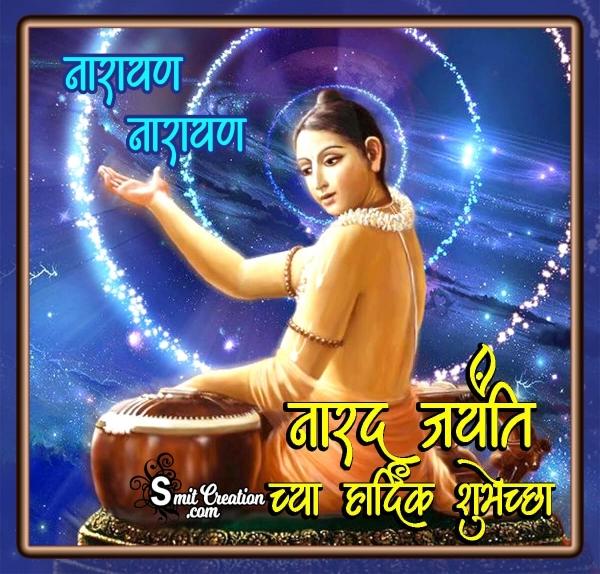 Narad Jayanti Chya Hardik Shubhechha
