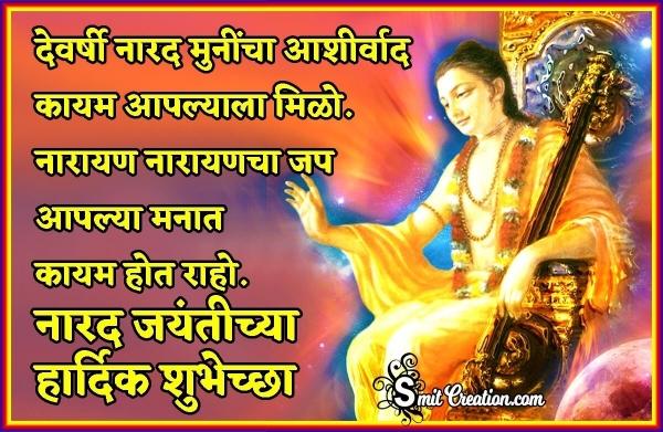 Narada Jayanti Marathi Wishes Image