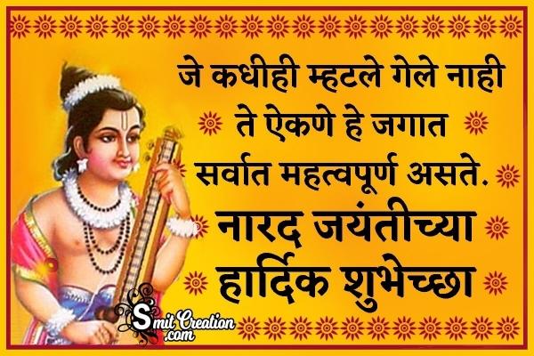 Narada Jayanti Marathi Quote Image