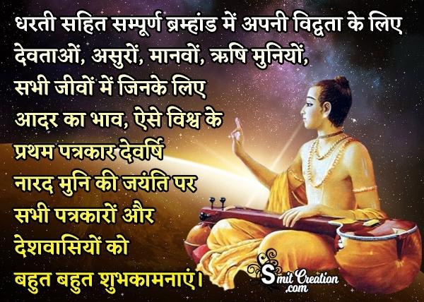 Narad Jayanti Status Image In Hindi