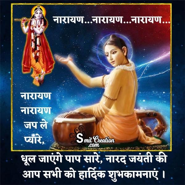 Narad Jayanti Quote Image In Hindi