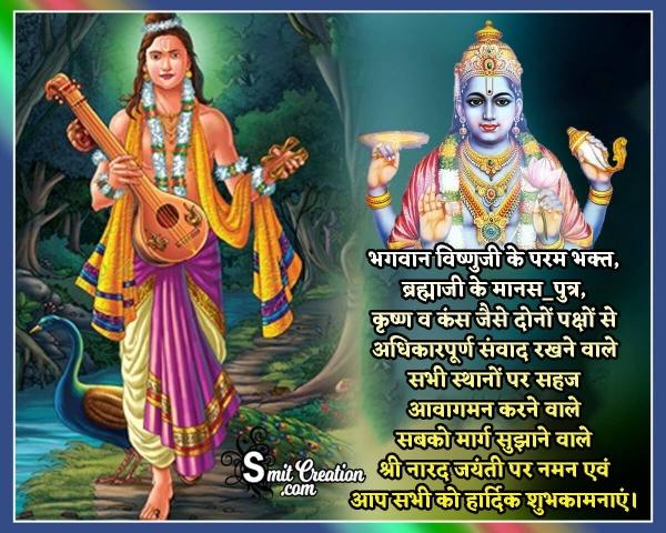 Narad Jayanti Message Image In Hindi