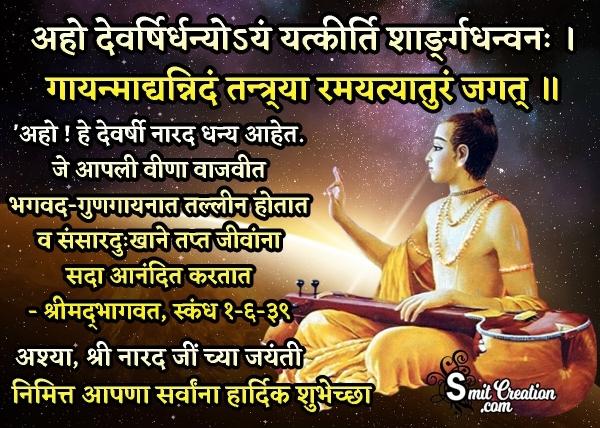 Narada Jayanti Quote Image In Marathi