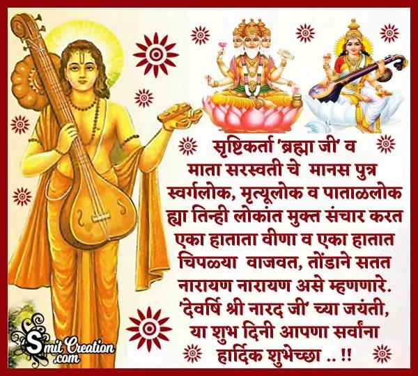 Narada Jayanti Message Image In Marathi