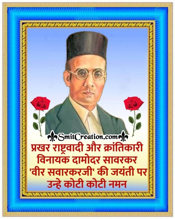 Veer Savarkar Jayanti In Hindi