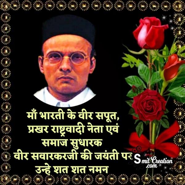 Veer Savarkar Jayanti Image In Hindi
