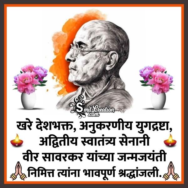 Veer Savarkar Jayanti Status In Marathi