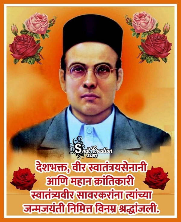Veer Savarkar Jayanti In Marathi