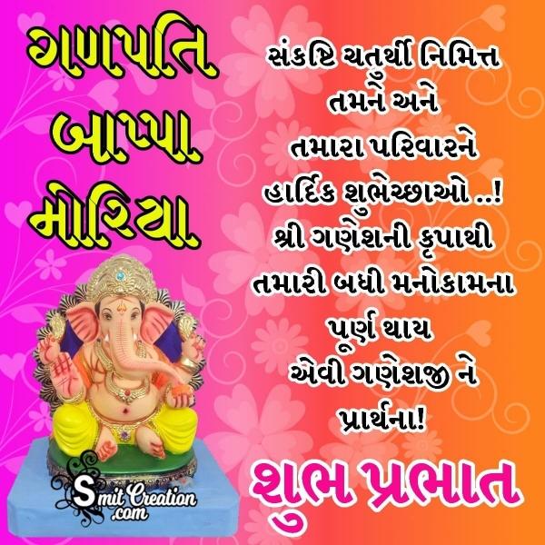 Shubh Prabhat Sankashti Chaturthi Gujarati Wish
