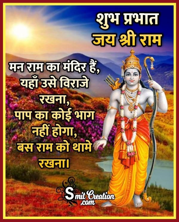 Shubh Prabhat Shri Ram Images And Quotes (शुभ प्रभात श्री राम के इमेजेस और कोट्स)