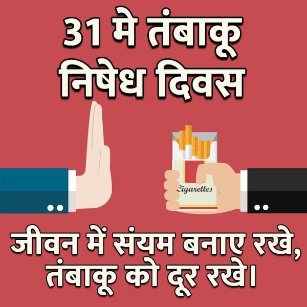 31 May No Tobacco Day In Hindi