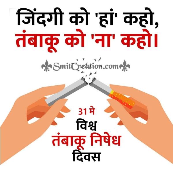 31 May World No Tobacco Day In Hindi