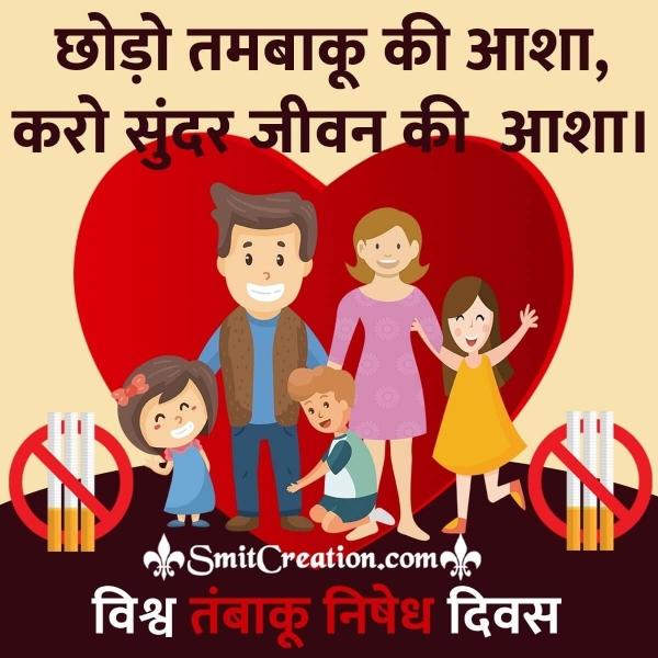 World No Tobacco Day Hindi Image
