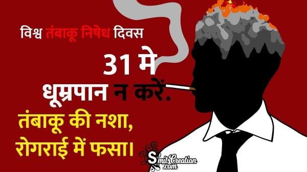 World No Tobacco Day 31 May  In Hindi