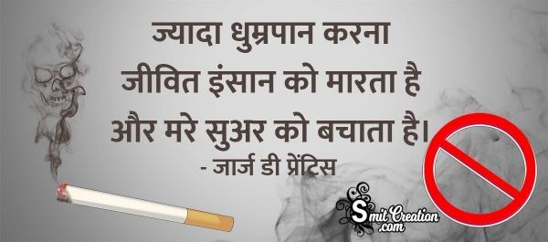 Smoking Slogan In Hindi