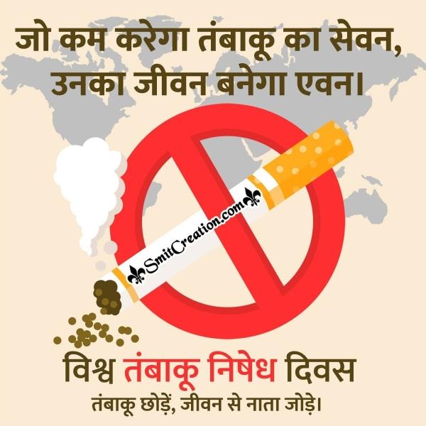 World No Tobacco Day Hindi Picture
