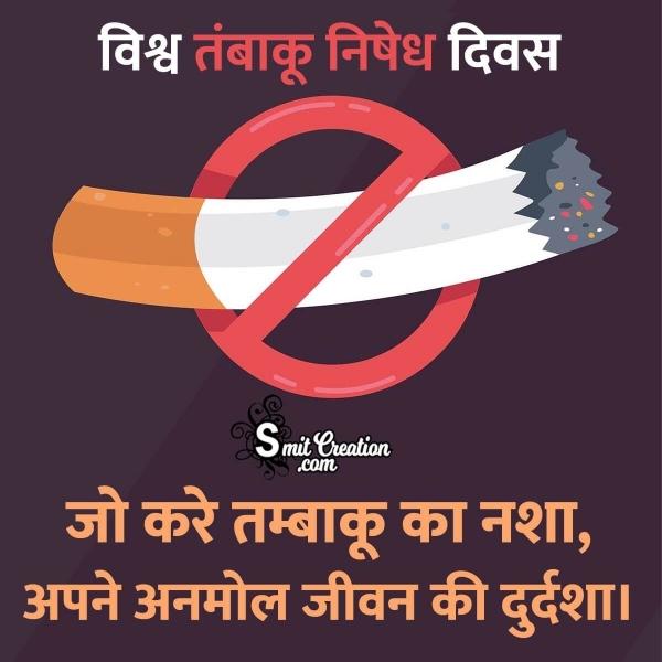 World No Tobacco Day Hindi Photo