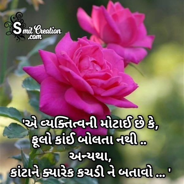Flower Gujarati Shayari Quote