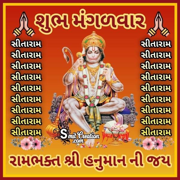 Shubh Mangalvar Shri Hanuman Images In Gujarati