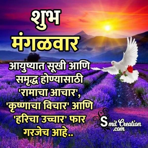 Shubh Mangalvar Marathi Life Quote