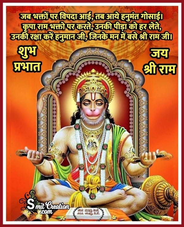 Shubh Prabhat Hanuman Status Image