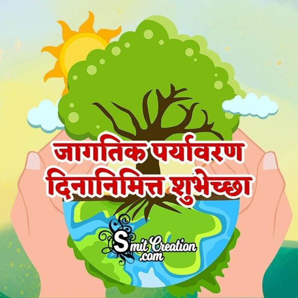 Jagtik Paryavaran Din Shubhechha